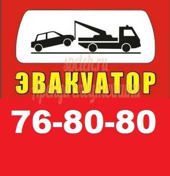Эвакуатор Хундай,ГАЗ-3309,Валдай,Газель
